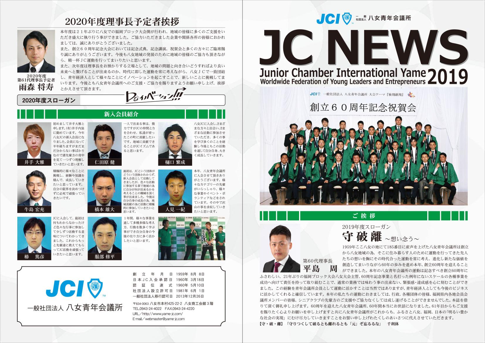 2019年度事業(JCニュース)